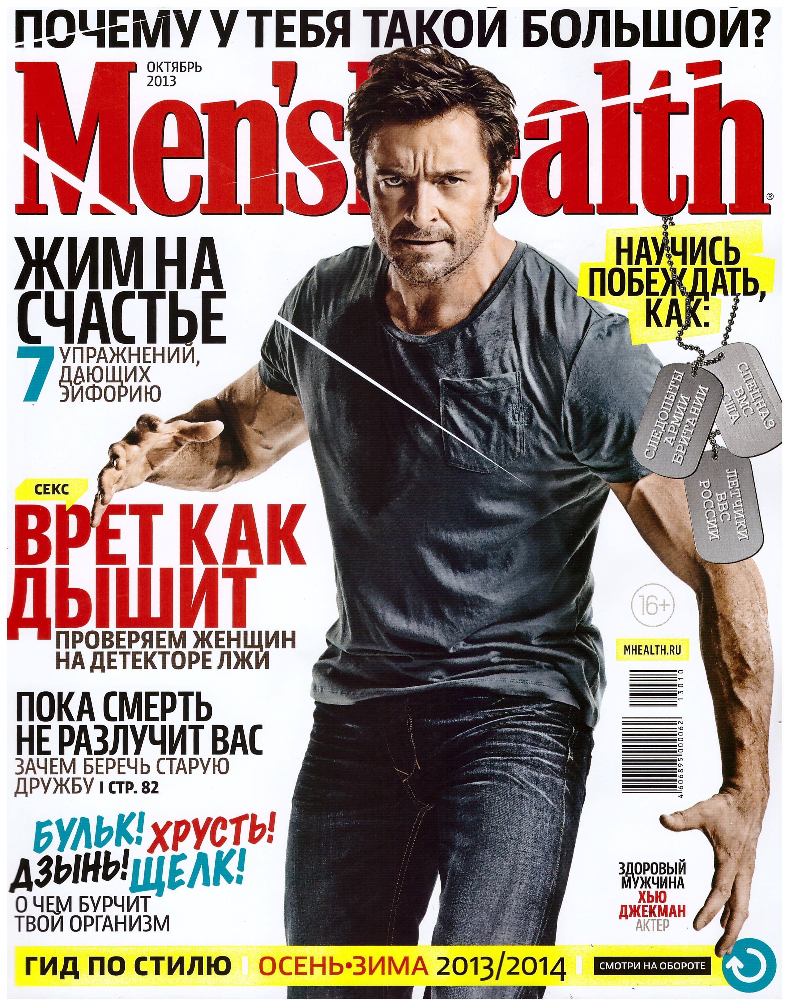 СКАЧАТЬ ЖУРНАЛЫ мужские журналы